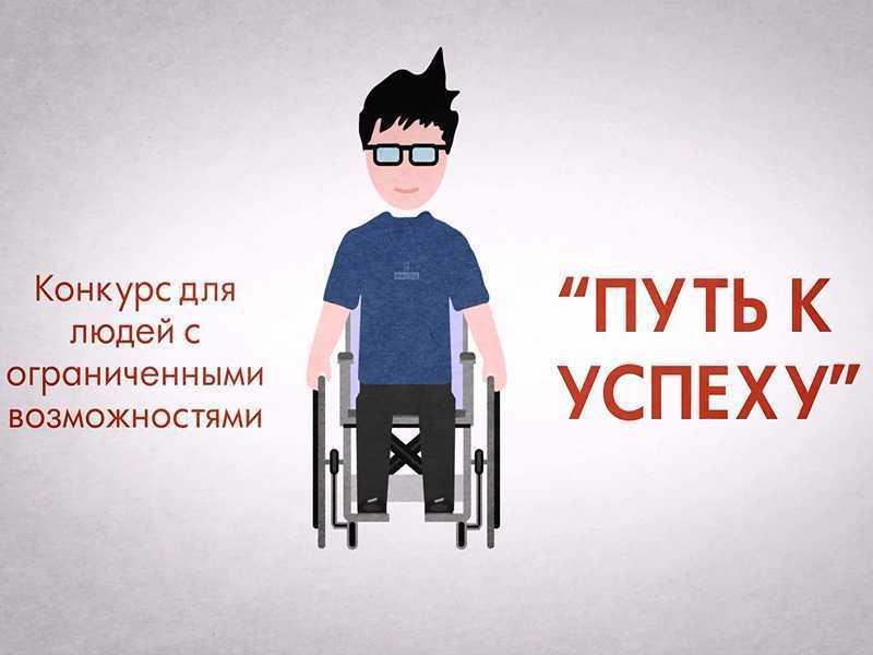 Областной конкурс для людей с ограниченными возможностями